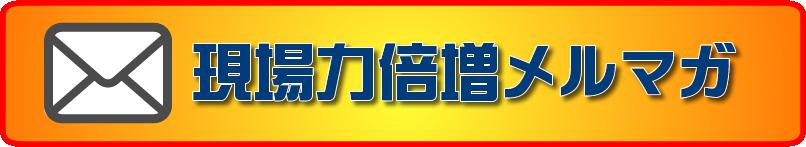 メルマガ固定ページバナー03.fw